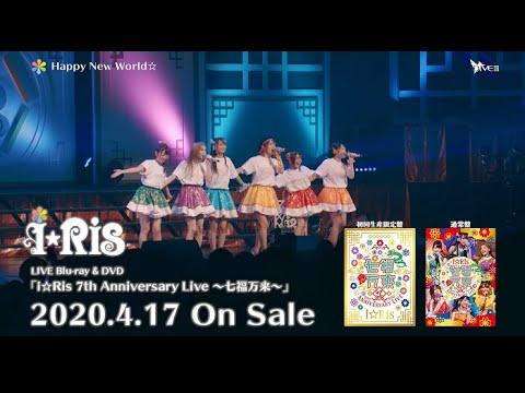 , title : 'i☆Ris / 「7th Anniversary Live ~七福万来~」Blu-ray・DVDダイジェスト映像'