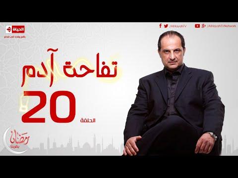 مسلسل تفاحة آدم بطولة خالد الصاوي - العشرون - Tofahet Adam - Episode 20 (видео)