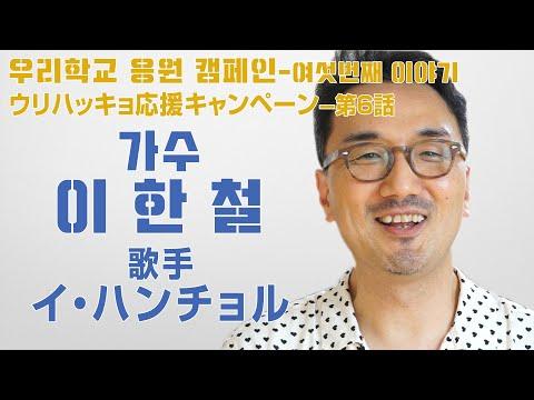 [우리학교 응원 캠페인-함께 코로나를 이겨내요! 여섯번째] 가수 이한철 [ともにコ…
