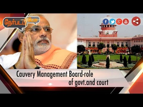 Nerpada-Pesu--Cauvery-Management-Board-role-of-govt-and-court-03-10-16