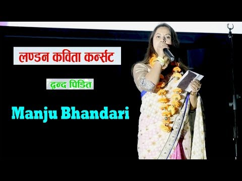 (द्वन्द पिडित - Nepali Poem By By Manju Bhandari - Duration: 2 minutes.)