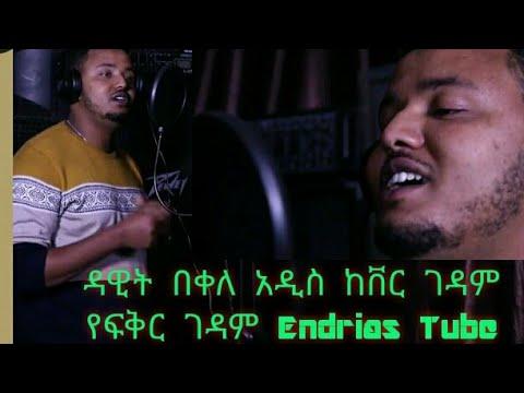 Dawit Bekele New Ethiopian Amharic Cover ዳዊት በቀለ አዲስ ከቨር ገዳም የፍቅር ገዳም Endrias Tube(Official Video)