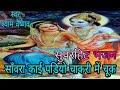 साँवरा काई पड़ियो सेवा में चूक || sawra kai padiyo seva me chuk || super hit bhajan by shyam das