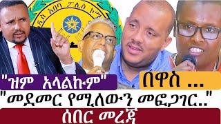 Ethiopia: የኢትዮታይምስ የዕለቱ ዜና | EthioTimes Daily Ethiopian News  | Jawar Mohamed | Tamagn Beyene   |