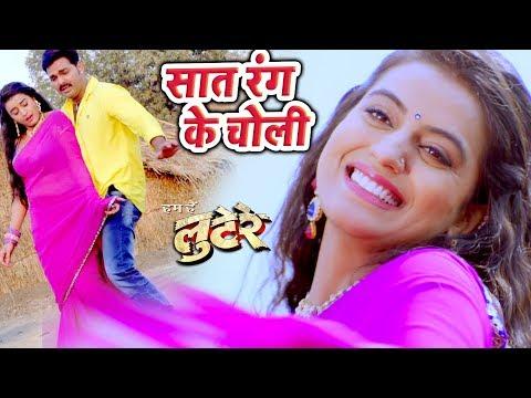 Video songs - LOOTERE फिल्म का सबसे बड़ा गाना 2017  Pawan Singh , Akshra  Saat Rang Ke Choli  Bhojpuri Hit Songs