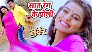 image of 2017 का सबसे हिट गाना - Saat Rang Ke Choli - Pawan Singh, Akshara - LOOTERE - Bhojpuri Songs 2017