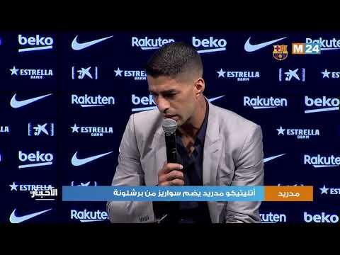 أتليتيكو مدريد يضم سواريز من برشلونة