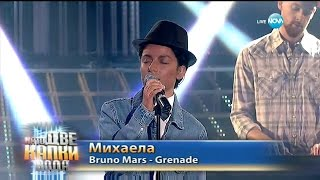 Mihaela - Grеnade (Като Две Капки Вода) (Bruno Mars Cover) vídeo clip