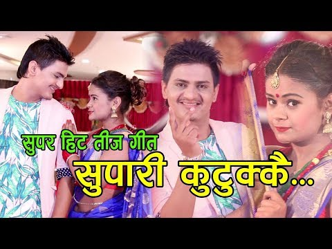 (New Nepali Teej Song 2075 | Supari Kutukkai - Kamal BC Maldai & Bidhya Magar Ft. Suman & Babita - Duration: 10 minutes.)