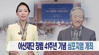 아산재단 창립 41주년 기념 심포지엄 개최 미리보기