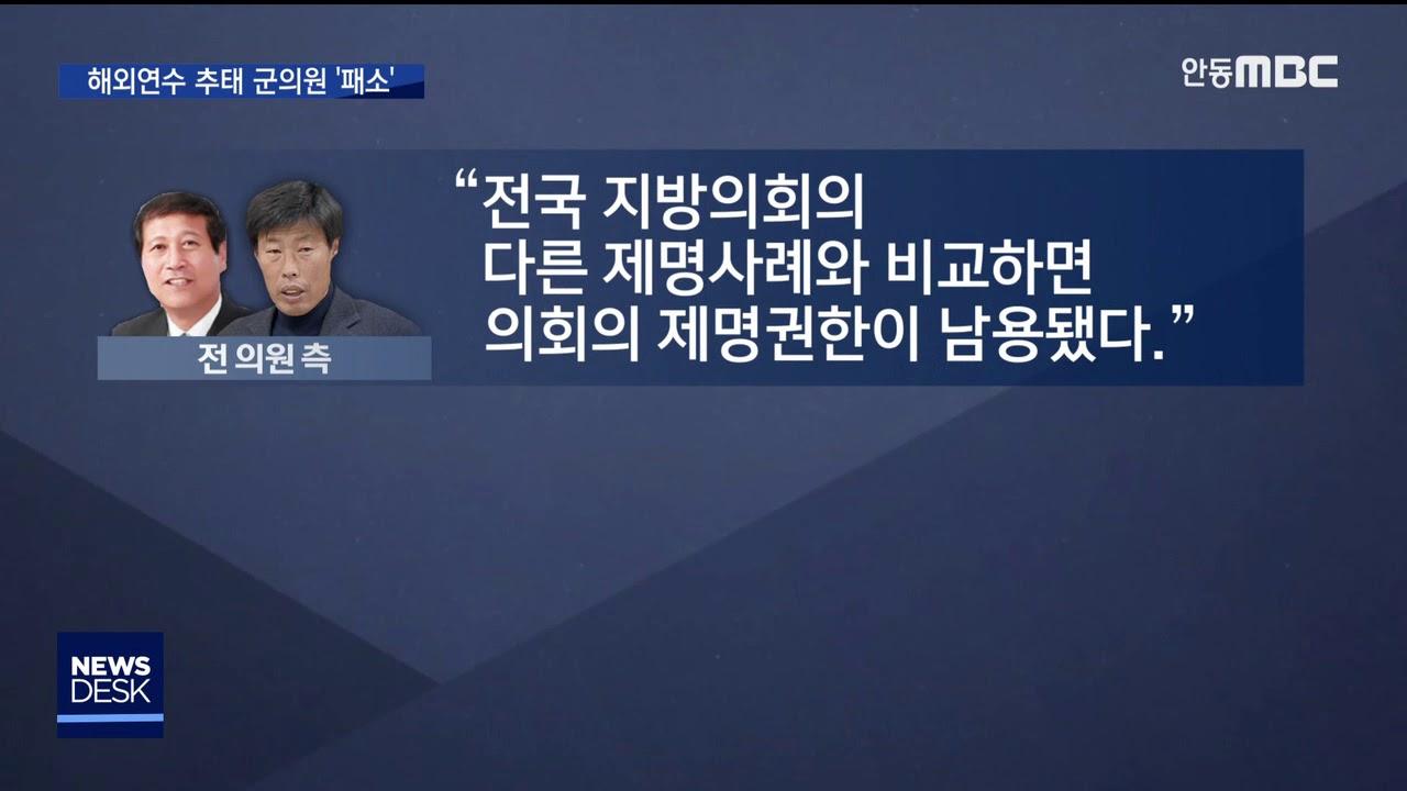 R]'해외연수 추태' 전 예천군의원, 제명취소소송 기각
