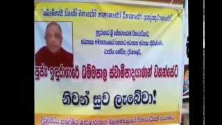 Dunagaha Sri Lanka  City new picture : Iduragara Sri Jetawanaramaya Dunagaha Sri Lanka