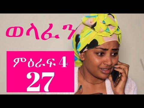 Welafen Drama Season 4 Part 27 - Ethiopian Drama