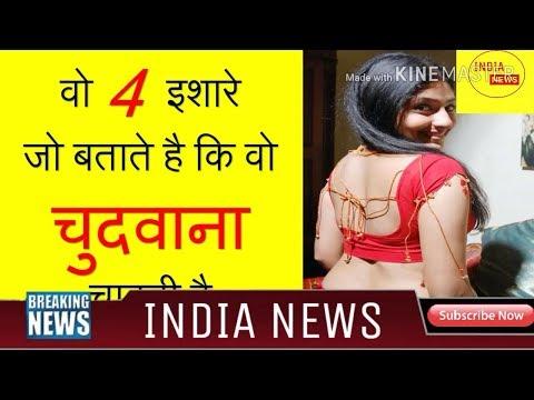 Video सेक्स के लिए महिलाओं के इशारे   mahilao ko patane ke tarike   beautiful women Signs   INDIA NEWS download in MP3, 3GP, MP4, WEBM, AVI, FLV January 2017
