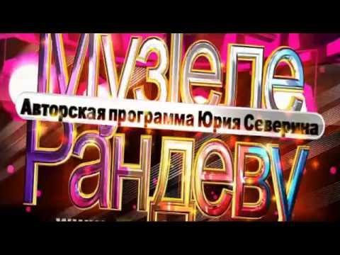 Анонс телепередачи МузТелеРандеву (видео)