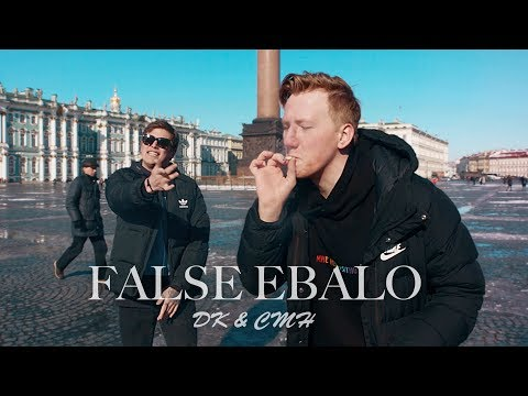 CMH x DK - FALSE EBALO (FLESH & LIZER cover) (видео)