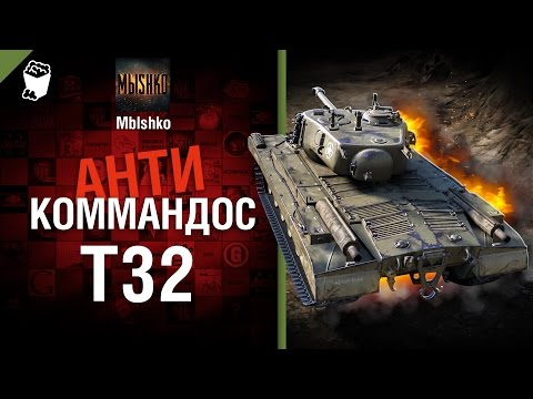 Т32 - Антикоммандос №32 - от Mblshko [World of Tanks]