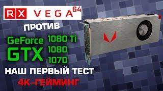 Описание конкурса с SSD https://www.youtube.com/watch?v=R4tXJZpJmlwЭкономь на покупках вместе с LetyShops: https://goo.gl/6KzQS6 Ссылка на расширение: https://goo.gl/YuHsu3Ну, что, Vega 64 в наших руках! В этом видео первые наши тесты и обзоры в сравнении с 1070, 1080 и 1080 Ti в разгоне. Список игр в тесте:0:59 - Ghost Recon Wildlands1:15 - Ashes of Singularity1:25 - Deus Ex: Mankind Divided1:33 - Rise of the Tomb Raider1:50 - Total War: Warhammer1:57 - For Honor2:09 - Watch Dogs 22:30 - Battlefield 12:35 - Hellblade (спасибо за ключ GOG.com - цифровому магазин игр без DRM-защиты)Во всех играх настройки - максимально доступный профиль (Ультра / Крейзи / Максимальные), разрешение 3840 x 2160, объем памяти 32 Гб DDR4, частота 3200 МГц, процессор Intel Core i7-7700K в разгоне до 4.8 ГГц.Во второй части видео говорим о Mac Pro с процессорами Intel Core i9 (будут ли версии компьютеров Apple с Threadripper?) и грядущей архитектуре AMD Navi.