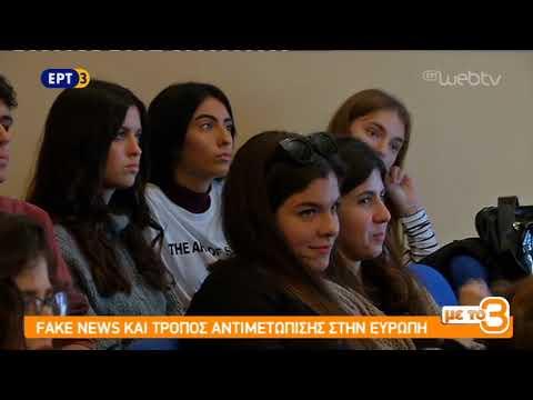 Παραπληροφόρηση και αντιμετώπιση της προπαγάνδας στη ΝΑ Ευρώπη | 26/11/2018 | ΕΡΤ
