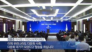 아산사회복지재단 창립 39주년 기념 심포지엄 미리보기