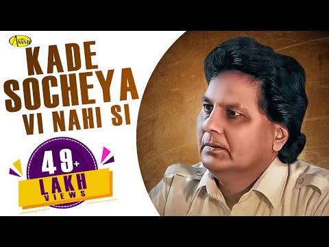 Labh Heera l Kade Sochia Nahi Si l Full Video l Latest Punjabi Songs 2021 l New Punjabi Song 2021