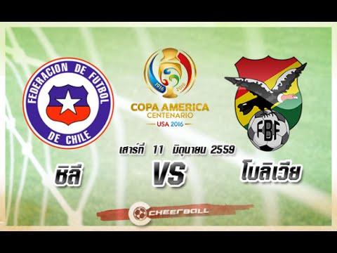ดูบอลสดโคปาอเมริกา ชิลี พบ โบลิเวีย แทงบอลออนไลน์ แอดไลน์ไอดี 0888874050