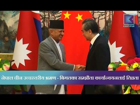 (Kantipur samachar | नेपाल चीन उच्चस्तरीय भ्रमण - बिगतका सम्झौता .. 3 min 9 sec)