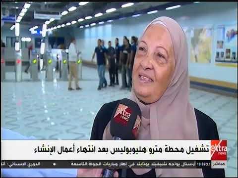 قناة extra news النشرة الاخبارية افتتاح محطة هليوبوليس الأكبر في الشرق الأوسط