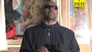 ቅኔ በቤተ ክርስቲያን ክፍል 1 (Kine Bebete Kirstiyan Part 1) በመጋቤ ሐዲስ እሸቱ ዓለማየሁ Megabe Hadis Eshetu Alemayehu