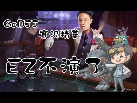 #實況 GodJJ 伊澤瑞爾之我不演了!!!