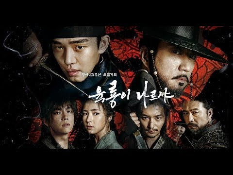 Six Flying Dragons Eng Sub Ep 17
