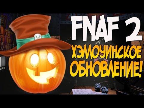 Five Nights at Freddy's 2 - ХЭЛЛОУИНСКОЕ ОБНОВЛЕНИЕ! (видео)