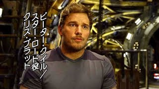 映画『ガーディアンズ・オブ・ギャラクシー:リミックス』ボーナス映像2