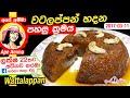 Sri lankan watalappan(easy method)(English Sub) by Apé Amma වටලප්පන් පහසු ක්රමයට