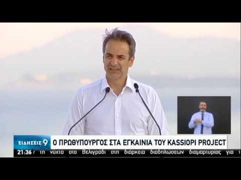 Kέρκυρα | Επ'ισκεψη του Πρωθυπουργού | 11/07/2020 | ΕΡΤ