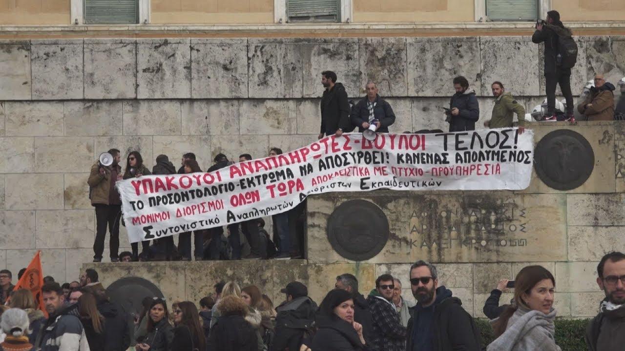 Συλλαλητήριο στα Προπύλαια από ΔΟΕ-ΟΛΜΕ