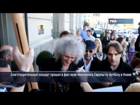 Концерт Элтона Джона и Queen в фан-зоне Евро-2012 в Киеве