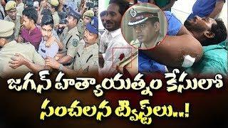Murder Attempt on YS Jagan Case   వైఎస్ జగన్ హత్యకు రెండుసార్లు యత్నం: లడ్డా – Watch Exclusive