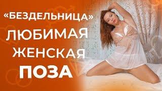 Download Video ТОП 5 поз для максимального женского удовольствия 18+ MP3 3GP MP4