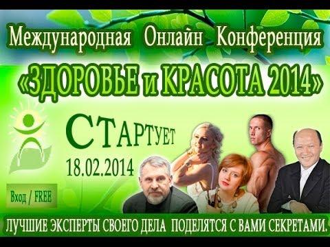 Бесплатное приглашение на международную конференцию \