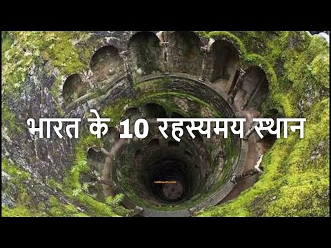 Top 10 Mysterious Places in India You Won't Believe Existed   भारत के 10 रहस्यमय स्थान