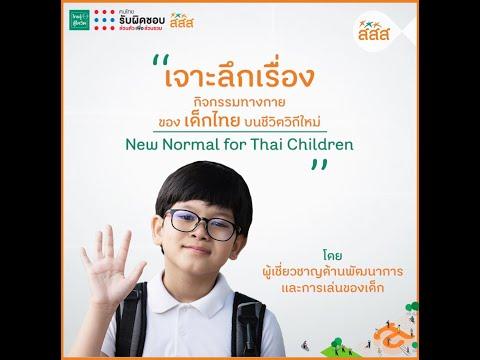"""ชีวิตวิถีใหม่ """"เด็กไทย"""" น่าสนใจไม่แพ้เรื่องของผู้ใหญ่ชีวิตวิถีใหม่ สสส. อยากเชิญชวนพ่อ แม่ ผู้ปกครอง และครูผู้สอนทุกคน มาหาคำตอบ คำแนะนำดีๆ จากนักวิชาการ ผู้เชี่ยวชาญด้านการมีกิจกรรมทางกายในเด็ก ในหัวข้อเสวนา :: เจาะลึกกิจกรรมทางกาย """"เด็กไทย"""" บนชีวิตวิถีใหม่ New normal    การจัดตารางกิจกรรมแบบไหน ส่งเสริมพัฒนาการด้านกายและสมองให้กับเด็กๆ มาติดตามชมได้ในคลิปนี้ ..."""