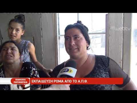 Εκπαίδευση Ρομά από το Α.Π.Θ.| 25/06/2019 | ΕΡΤ