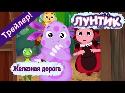 Лунтик - 475 серия Паровозики(Трейлер) (видео)