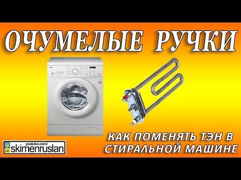 287Замена тэна в стиральной машине самсунг  видео
