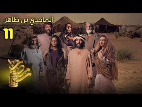 """الحلقة 11 من مسلسل """"الماجدي بن ظاهر"""""""