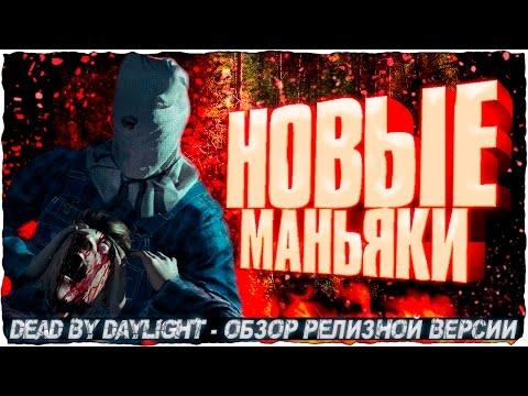 Dead by Daylight - Обзор релизной версии игры! - НОВЫЕ МАНЬЯКИ!