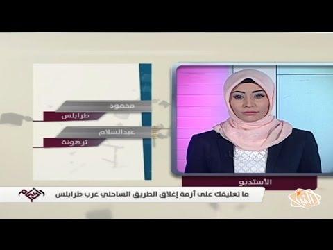 ما تعليقك على أزمة إغلاق الطريق الساحلي غرب طرابلس؟
