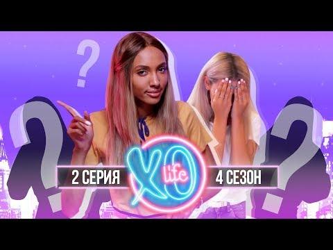 МЫ ИХ ВЫГНАЛИ / ЗАКРЫВАЕМ ШОУ? / 4 сезон 2 серия (видео)