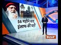Asaram rape case: Rajasthan High Court tightens security ahead of verdict - Video
